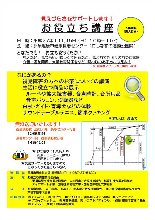 20151115oyakudachi_kouza